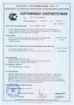 ШТ ФронтПро_Сертификат ГОСТ Р